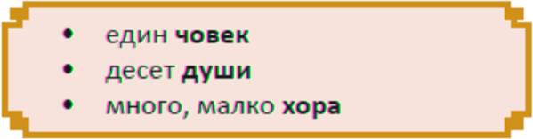 счет людей в болгарском