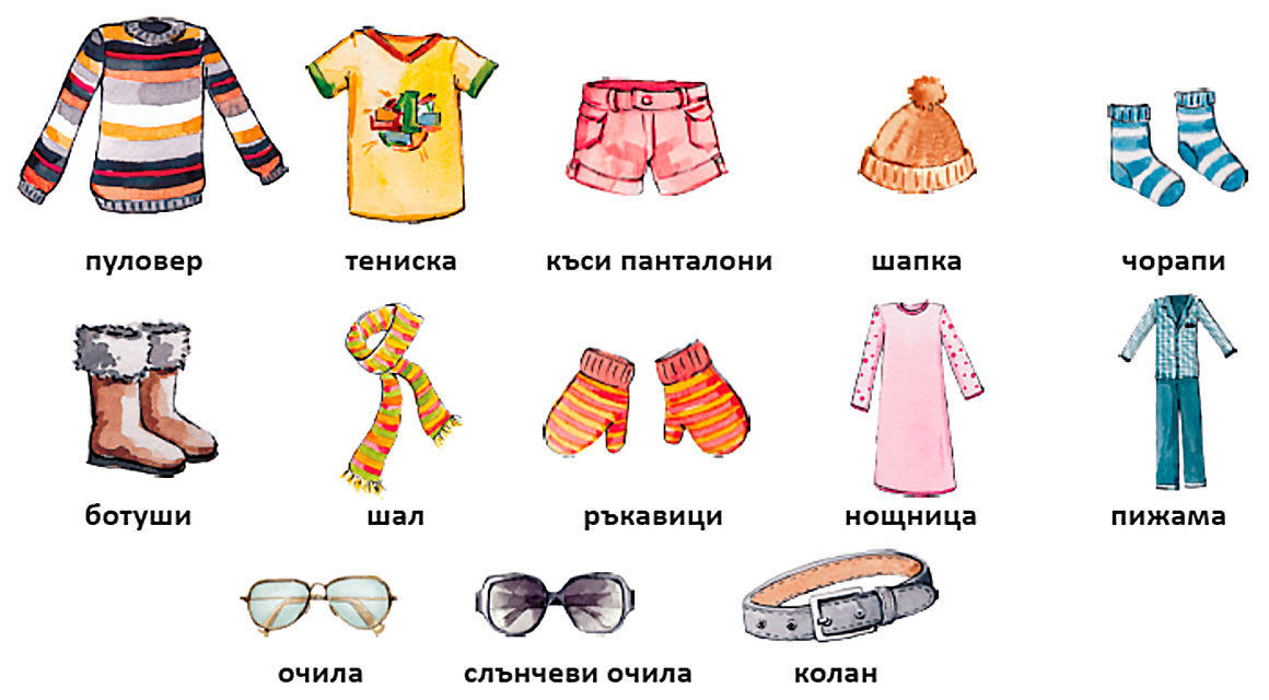 одежда на болгарском