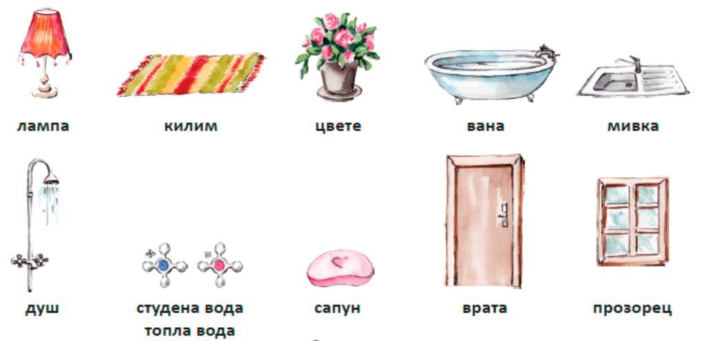 болгарский язык, учим предметы