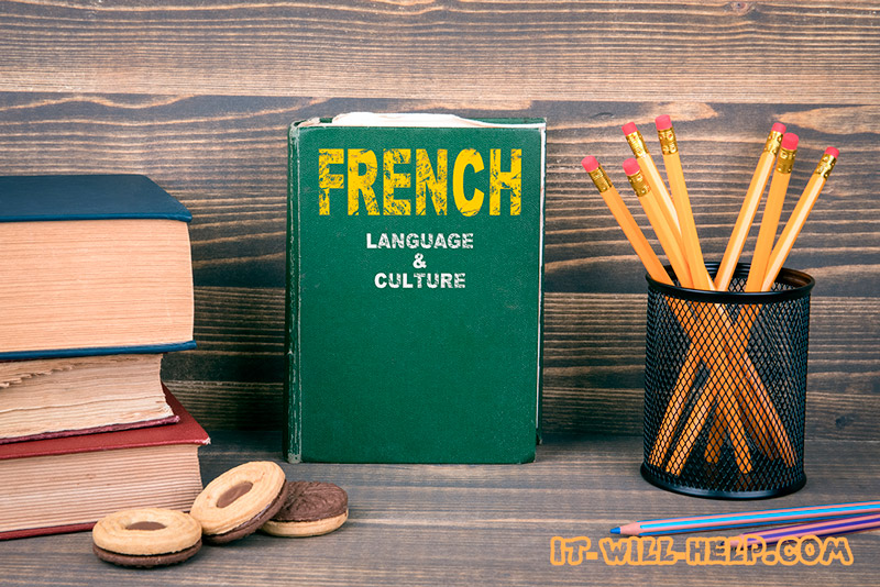 изучение французского